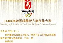 """2008年奥运""""五环奖"""""""
