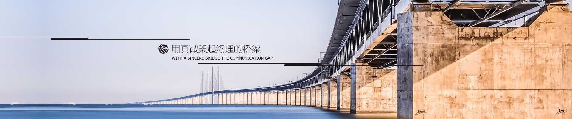 用真诚架起沟通的桥梁